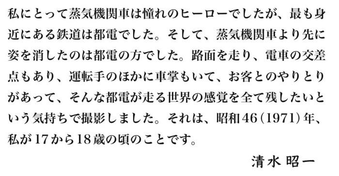 キャプション_鉄展+.jpg